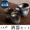 【ふるさと納税】桜島釉 酒器セット!鹿児島特有のシラスを釉薬...