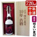 【ふるさと納税】【数量限定】赤芋仕込明るい農村10年古酒72...