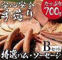 【ふるさと納税】蔵特選ハム・ソーセージセットB【手造りハム工...