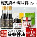 【ふるさと納税】サクラカネヨ!鹿児島の調味料セット!薩摩醤油...