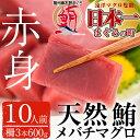 【ふるさと納税】天然メバチマグロをどっさり600g(10人前...