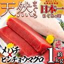 【ふるさと納税】天然マグロ詰め合わせセット!合計約1kg ビ...
