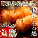 【ふるさと納税】黒毛和牛 丸腸 ホルモン丸腸 計700g【バ...