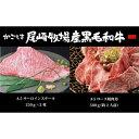 【ふるさと納税】K2 鹿児島尾崎牧場産黒毛和牛A-5等級 ステーキ・焼肉詰合せ