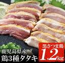 【ふるさと納税】ヤブサメファーム 鶏3種タタキセット 約1.2kg