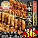 【ふるさと納税】<九州産鶏肉>調理済焼鳥セット5種盛合わせ(計36本、約1kg)もも・ももねぎ・とり...