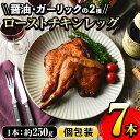 【ふるさと納税】ローストチキンレッグ(計7本・醤油味4本+ガーリック味3本)鹿児島県産鶏肉使用!【サ
