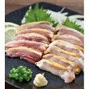 【ふるさと納税】黒さつま鶏タタキ 約1.2kg
