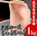 【ふるさと納税】鹿児島県産黒豚しゃぶしゃぶ(黒豚ロース 1k...