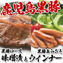 【ふるさと納税】鹿児島県産黒豚使用!鹿児島黒豚ロー