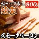 【ふるさと納税】手造りスモークベーコンブロック 800