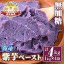 【ふるさと納税】無加糖!冷凍紫芋ペースト(計4kg・1k