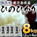 【ふるさと納税】鹿児島県産ひのひかり 無洗米 8kg(2kg...