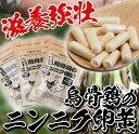 【ふるさと納税】烏骨鶏のニンニク卵黄(1袋30粒入り)×3袋【健康クラブ】