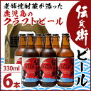 【ふるさと納税】伝兵衛地ビール 6本セット【焼酎蔵薩州濱田屋...