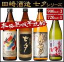 【ふるさと納税】七夕(セブンスターズ)900シリーズ【吉村酒...
