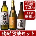 【ふるさと納税】焼酎3蔵セット【林酒店】