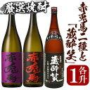 【ふるさと納税】限定焼酎と当店おすすめセット(赤兎馬、紫の赤...