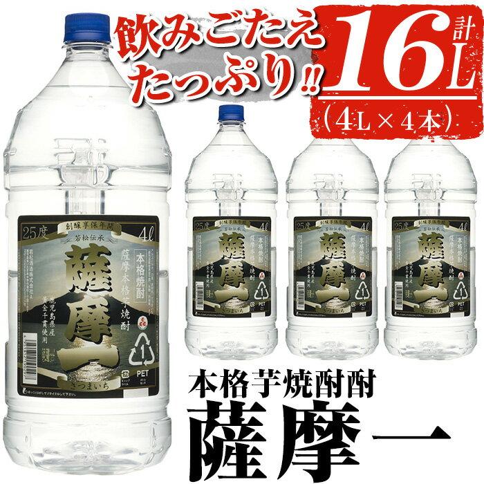【ふるさと納税】本格芋焼酎酎「薩摩一」4L×4本<計16L>飲みごたえたっぷりセット【吉村酒店】