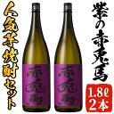 【ふるさと納税】鹿児島本格芋焼酎!紫の赤兎馬(1.8L)の2本セット!【吉村酒店】