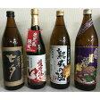 【ふるさと納税】地元焼酎2蔵4酒セット