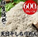 【ふるさと納税】鹿児島県産「網元の天日干しちりめん(計600...