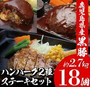 【ふるさと納税】温めるだけ♪鹿児島県産黒豚ハンバーグ・チーズインハンバーグ・黒豚味噌のステーキ 約2.7kg【エーエフ】