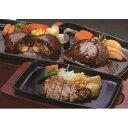【ふるさと納税】鹿児島県産黒豚煮込みハンバーグ2種とステーキセット