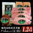 【ふるさと納税】(C-25)鹿児島県産茶美豚のハムセット(5種・合計1.2kg超)鹿児島産の茶美豚を