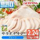 【ふるさと納税】サラダチキン<プレーン>(計2.2kg・110g×20個)糖質制限中に嬉しい糖質0!