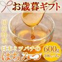【ふるさと納税】【2020年★お中元】国産!日本ミツバチの蜂蜜(300g×2本・計600g)ギフトセ...