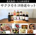 【ふるさと納税】サクラカネヨ特選セット【吉村醸造】...