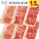 □【ふるさと納税】鹿児島県産豚3種類1.5kgセット