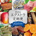 【ふるさと納税】■エクストラ定期便プラチナ