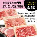 □【ふるさと納税】【モリモリ定期便】鹿児島県産豚よりどり定期...