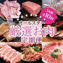 □【ふるさと納税】オールスター厳選お肉定期便...