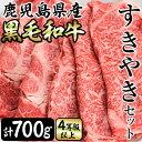 日本一の和牛!鹿児島県産黒毛和牛のすき焼き用(ロース・肩ロース)国産牛肉セット<計700g>4等級以上!きめ細かな霜降り肉のとろける旨味をすきやきで♪ B-008