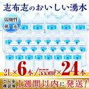 【ふるさと納税】志布志のおいしい湧水 555ml×24本・2L×6本(計2ケース)<弱酸性・軟水>【...