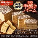 【ふるさと納税】<冬季限定>本格手焼き金山バーム(長焼1本)