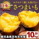 【ふるさと納税】<先行予約受付中!7月20日〜8月10日にお届け予定>鹿児島県産!栗にも負けない!ホクホクさつまいも(ミックスサイズ5kg×2箱 計10kg)安心 安全なさつま芋を生産量日本一の本場鹿児島からお届け♪【谷田青果】 a5-005