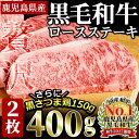 【ふるさと納税】祝・和牛日本一!鹿児島黒毛和牛肉ロースステー
