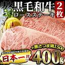 【ふるさと納税】祝・和牛日本一!鹿児島黒毛和牛肉ロースステー...