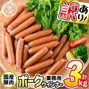 【ふるさと納税】【訳あり・業務用】合計3kg!どんどん使える!ポークウインナー(1kg×3袋)毎日のお料理に安心・安全な国産豚肉を使用し..