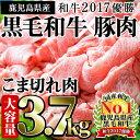 【ふるさと納税】限定!大容量!計3.7kg!日本一の和牛!最...