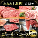 【ふるさと納税】志布志 肉 ゴールドコース 【ナンチク】 f...