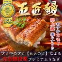 【ふるさと納税】極上プレミアム「五匠鰻」☆5尾 B-116...