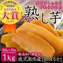 【ふるさと納税】日本農業新聞一村逸品大賞受賞!熟し芋 A-141