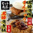【ふるさと納税】黒豚角煮まんじゅう(10個)&黒豚角煮飯(5