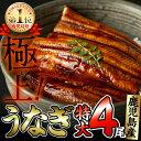 【ふるさと納税】鹿児島県大隅産!うなぎの蒲焼き4尾<計680...