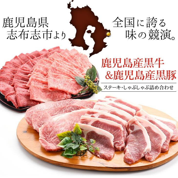 【ふるさと納税】最上級黒毛和牛ステーキ、黒豚ロースステーキ・しゃぶしゃぶセット E-010